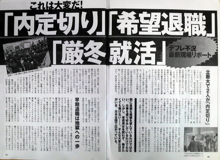 2010年2月15日 週刊現代(講談社) 掲載記事