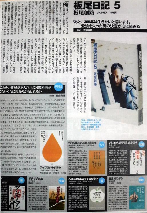2010年2月23日 週刊SPA!(扶桑社) 掲載記事