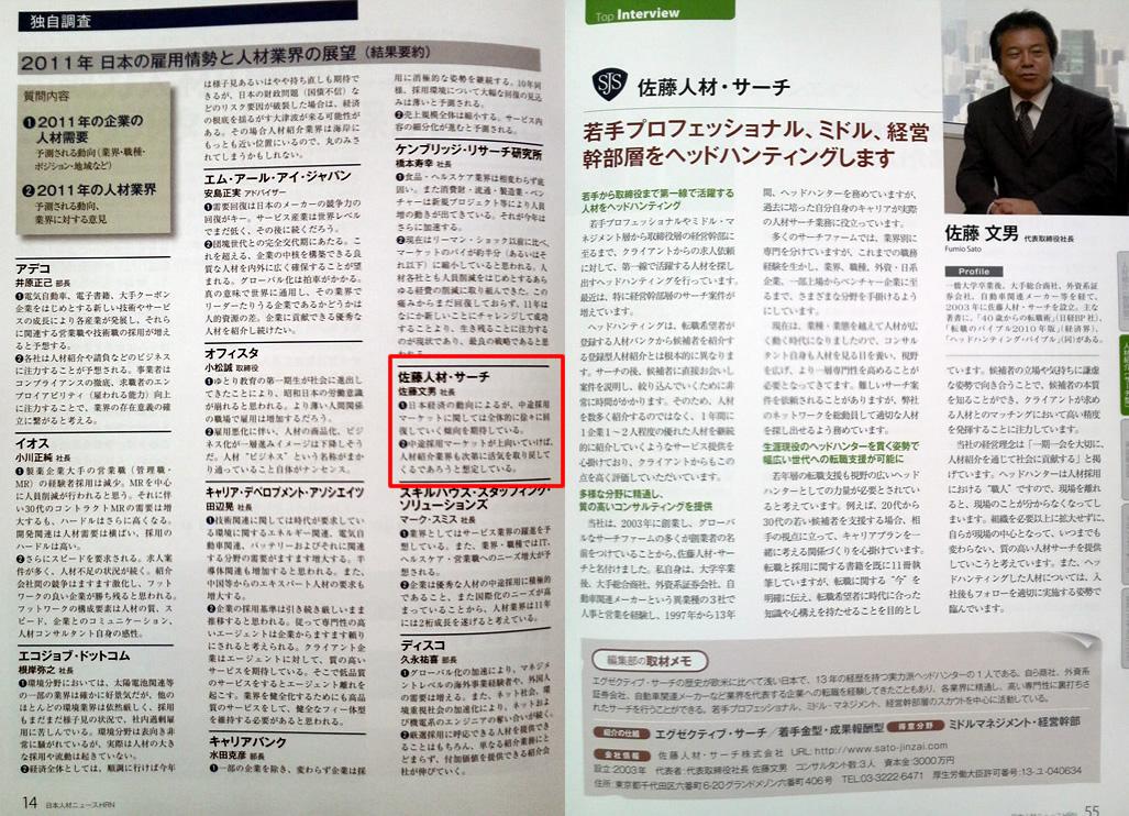 2011年1月10日 日本人材ニュース(アイ・メットパブリッシング) 掲載記事