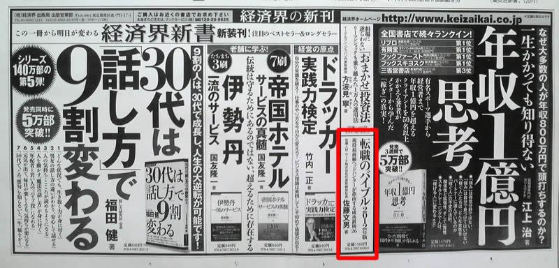 2011年2月27日 読売新聞(読売新聞東京本社) 掲載記事