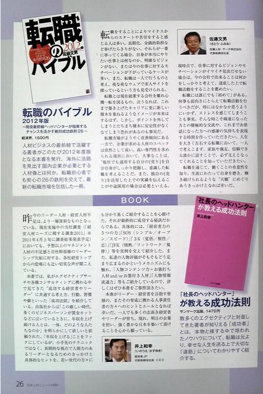 2011年3月10日 日本人材ニュース(アイ・メットパブリッシング) 掲載記事
