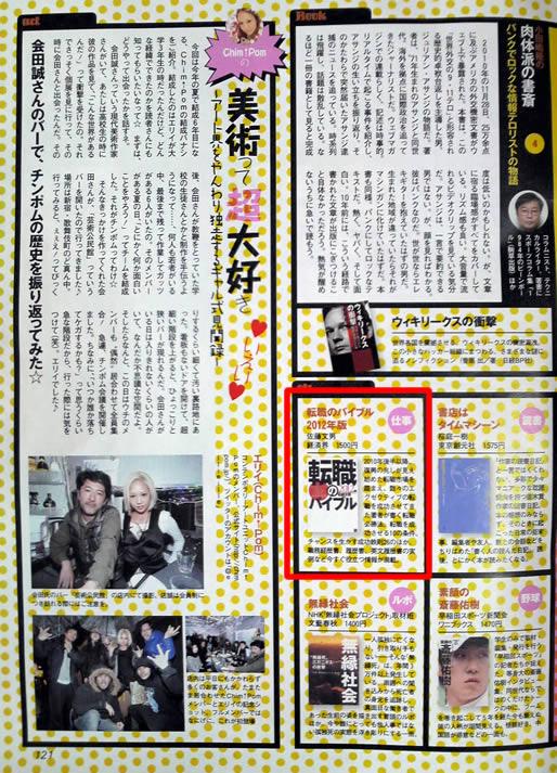 2011年3月22日 週刊SPA!(扶桑社) 掲載記事