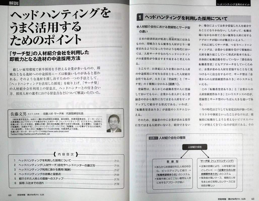 2011年3月25日 労政時報(労務行政研究所) 掲載記事