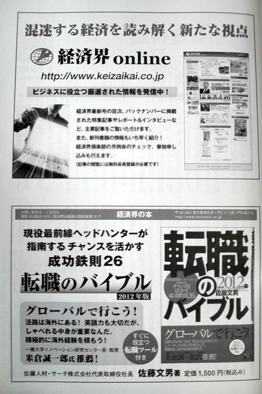 2011年4月5日 経済界(経済界) 掲載記事