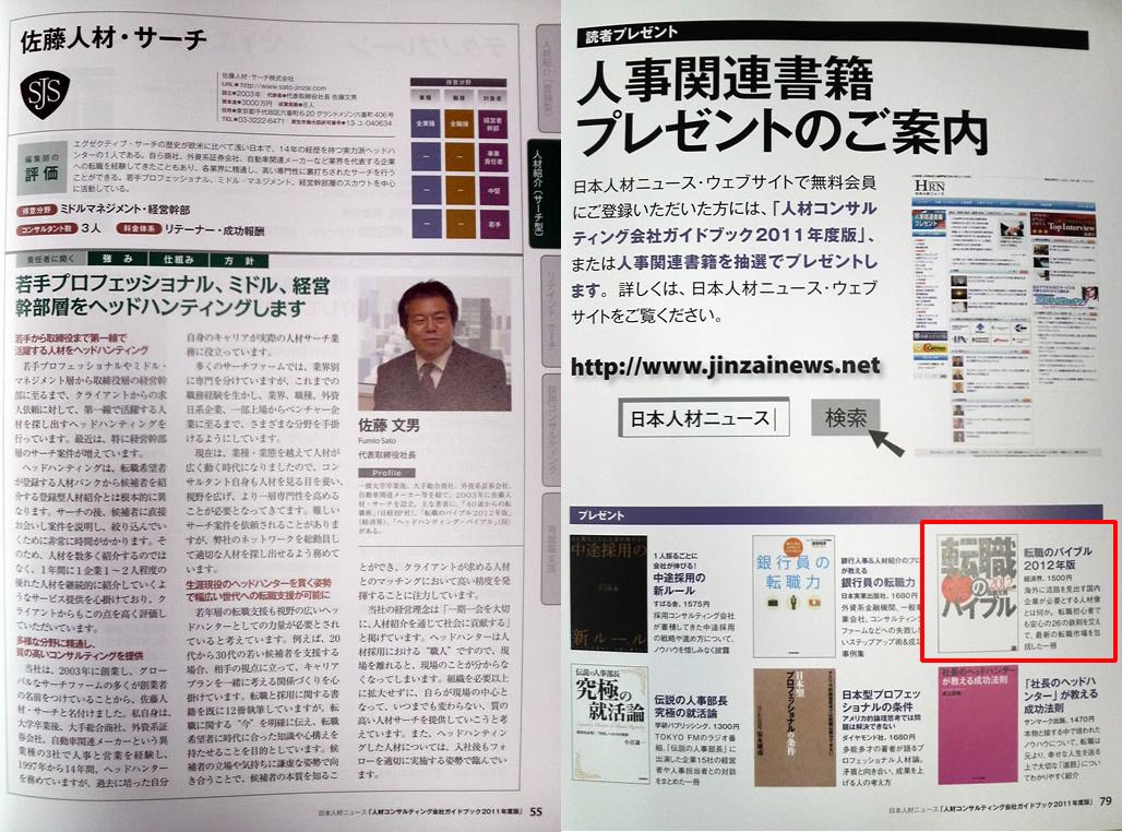 2011年4月10日 HRN/日本人材ニューズ(アイ・メットパブリッシング) 掲載記事