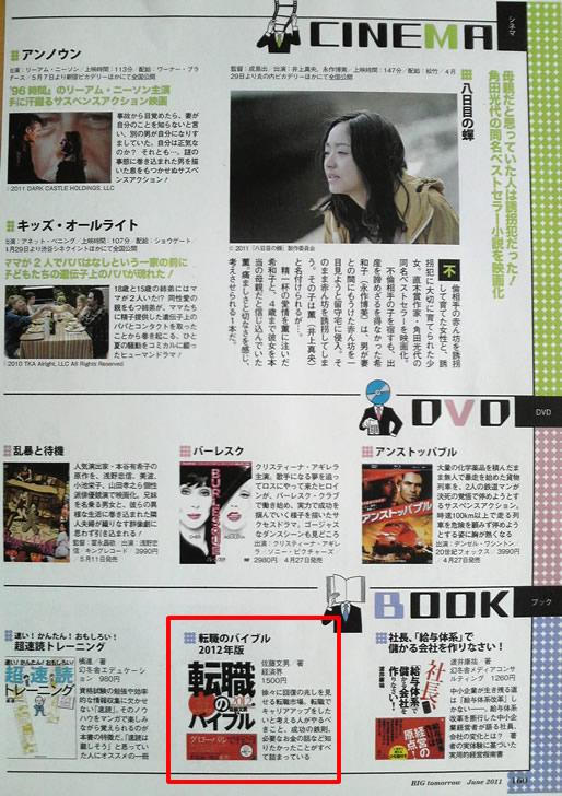 2011年4月25日 BIG tomorrow(青春出版社) 掲載記事