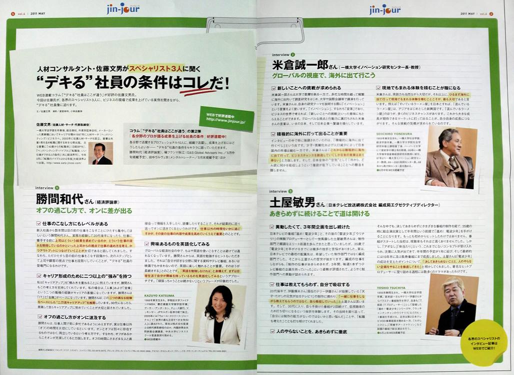 2011年5月13日 jin-joul/フリーペーパー第6号(労務行政研究所) 掲載記事