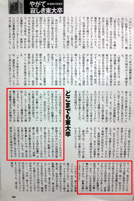 2011年10月 8日 週刊現代(講談社) 掲載記事