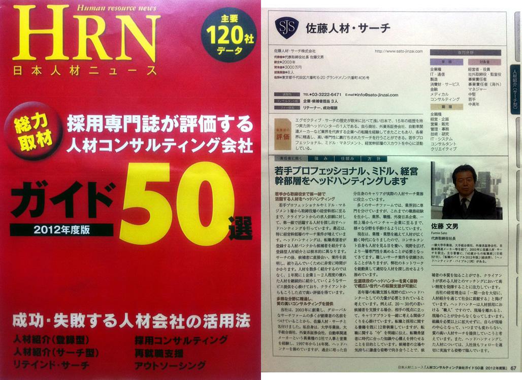2012年2月29日 採用専門誌が評価する人材コンサルティング会社 ガイド50選(アイ・メットパブリッシング) 掲載記事