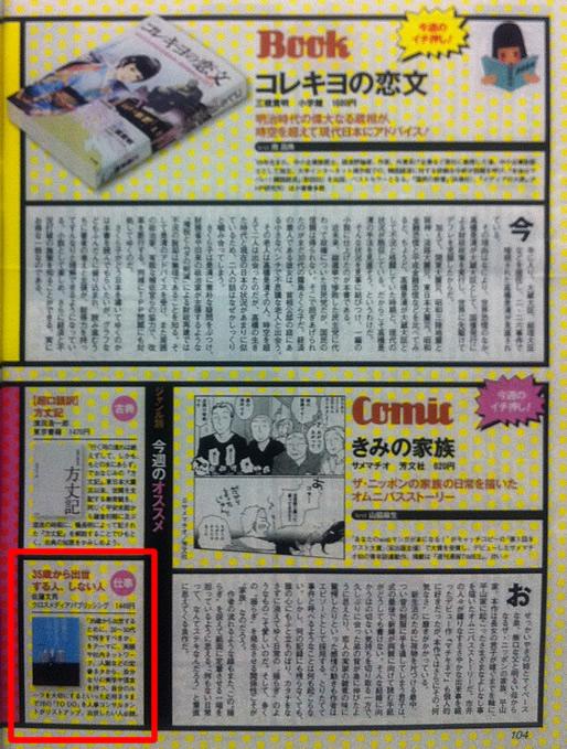 2012年5月15日 週刊SPA!(扶桑社) 掲載記事