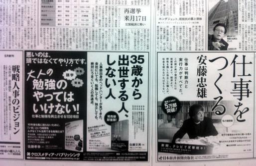 2012年5月17日 日本経済新聞(日本経済新聞社) 掲載記事