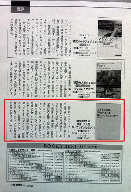 2012年10月2日 経済界(経済界) 掲載記事