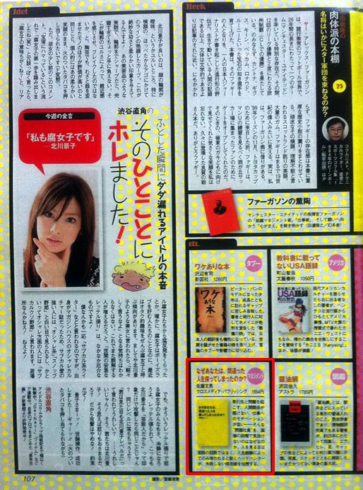 2012年10月16日 週刊SPA!(扶桑社) 掲載記事