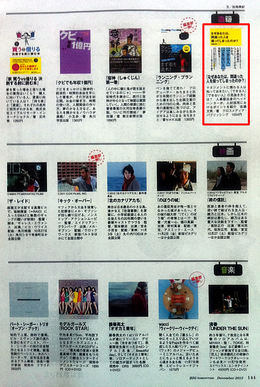 2012年10月25日 BIG tomorrow(青春出版社) 掲載記事