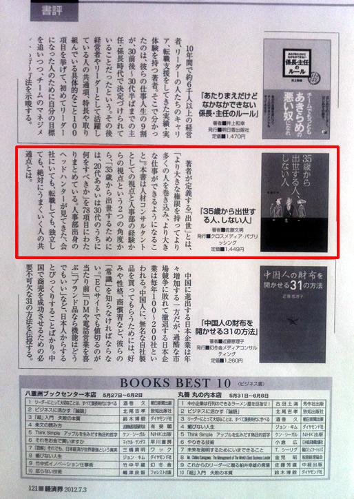 2012年6月19日 経済界(経済界) 掲載記事