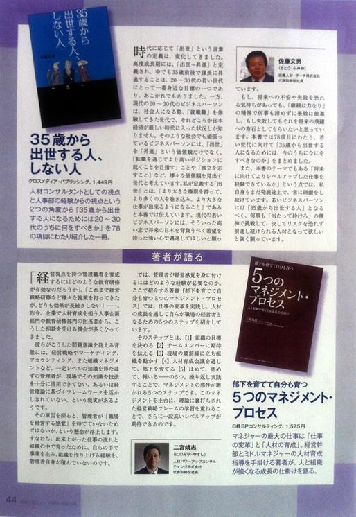 2012年6月20日 HRN/日本人材ニュース(アイ・メットパブリッシング) 掲載記事
