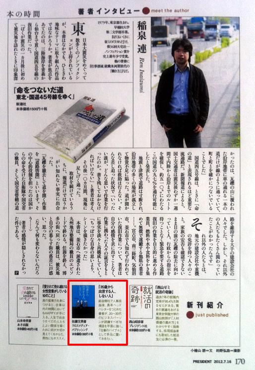 2012年6月25日 プレジデント(プレジデント社) 掲載記事