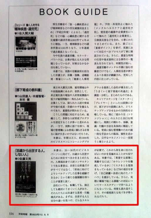 2012年6月8日 労政時報(労務行政研究所) 掲載記事