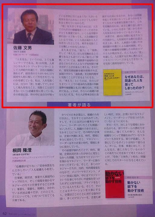 2013年1月10日 HRN/日本人材ニュース(日本人材ニュース社) 掲載記事