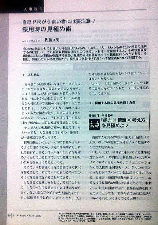 2013年2月1日 BUSINESS TOPICS(みずほ総合研究所) 掲載記事