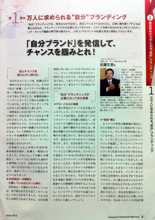 2013年6月1日 FPジャーナル6月号(日本FP協会) 掲載記事