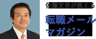佐藤文男が教える転職メールマガジン