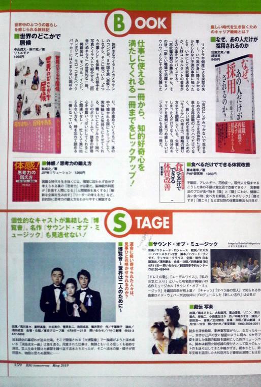 2010年2月28日 日本人材ニュース(アイ・メットパブリッシング) 掲載記事