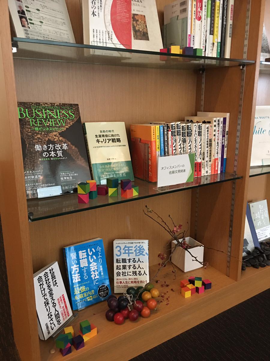 六本木ヒルズのアカデミーヒルズにあるライブラリーの書棚に佐藤文男関連の書籍コーナーが設置されました